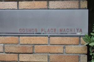 コスモプレイス町屋の看板