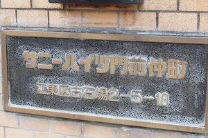 サニーハイツ門前仲町の看板