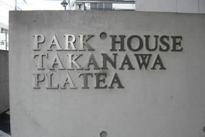 パークハウス高輪プラテアの看板