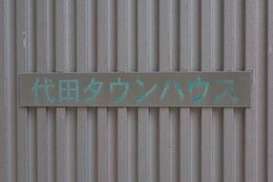 代田タウンハウスの看板