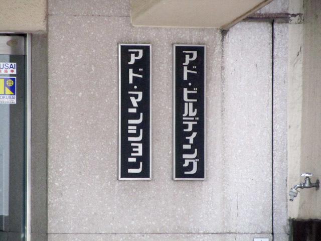 アドマンションの看板