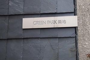 グリーンパーク築地の看板