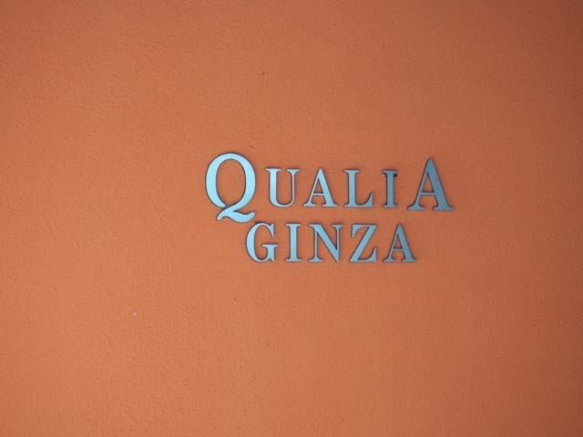 クオリア銀座の看板