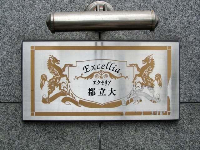 エクセリア都立大の看板