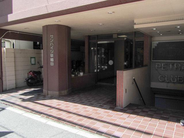 サンハイツ早稲田のエントランス