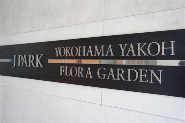 ジェイパーク横浜矢向フローラガーデンの看板