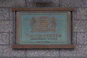 ライオンズステージ世田谷弦巻の看板