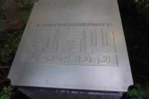 南青山パークマンションの看板