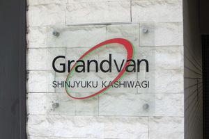 グランヴァン新宿柏木の看板