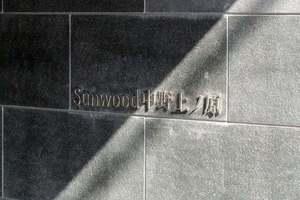 サンウッド中野上ノ原の看板