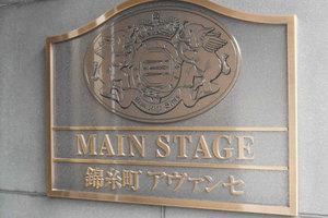 メインステージ錦糸町アヴァンセの看板