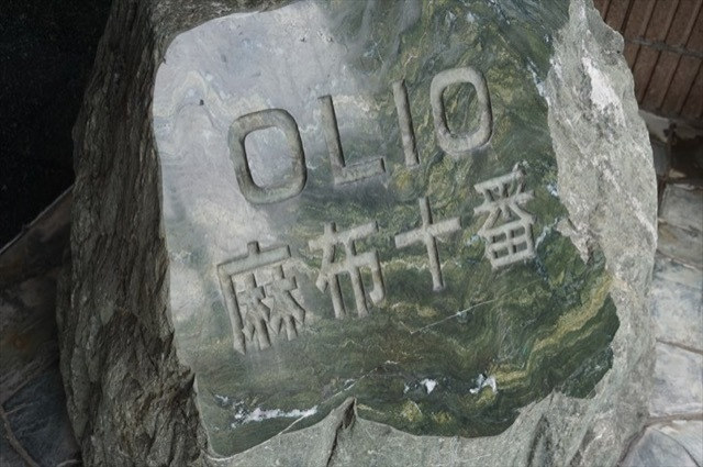 OLIO(オリオ)麻布十番の看板