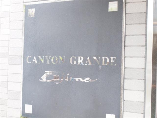 キャニオングランデ大島の看板
