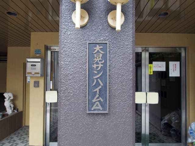 大晃サンハイムAの看板