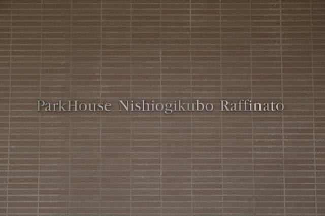 パークハウス西荻窪ラフィナートの看板