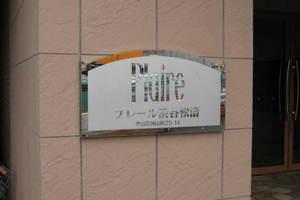 プレール渋谷松濤の看板