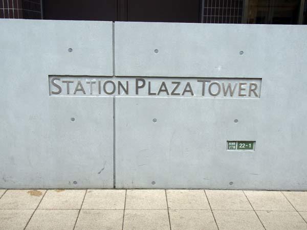 ステーションプラザタワーの看板