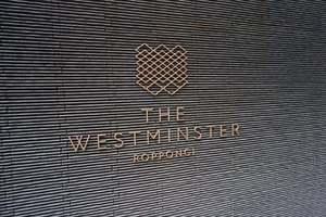 ザウエストミンスター六本木の看板