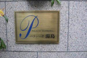 パラッシオ湯島の看板