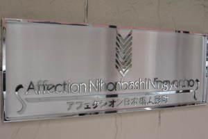 アフェクシオン日本橋人形町の看板