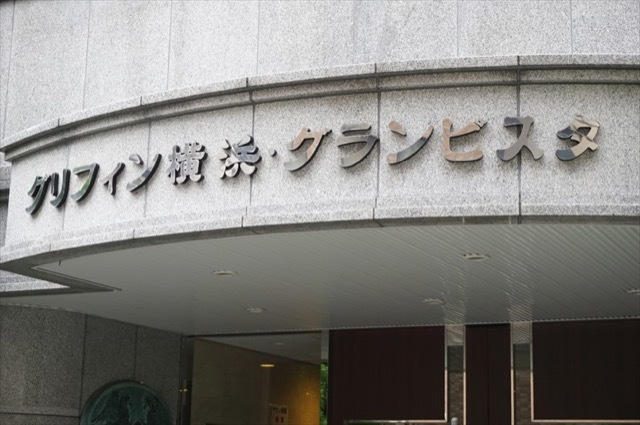 グリフィン横浜グランビスタの看板