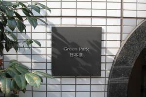 グリーンパーク日本橋の看板