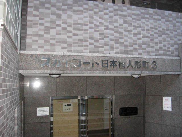 スカイコート日本橋人形町第3の看板