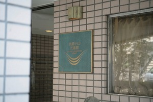 バームハイツ武蔵小山2番館の看板