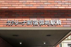 カテリーナ新宿御苑駅前の看板