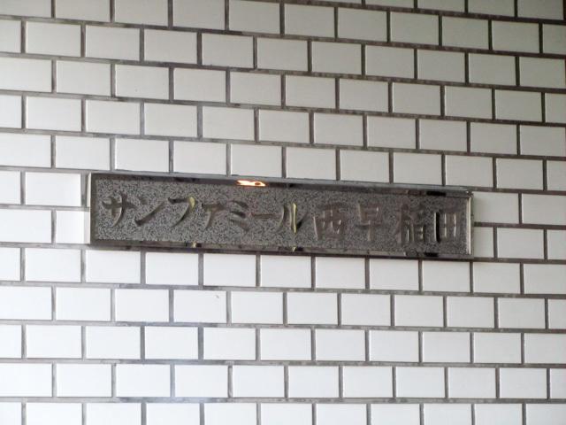 サンファミール西早稲田の看板