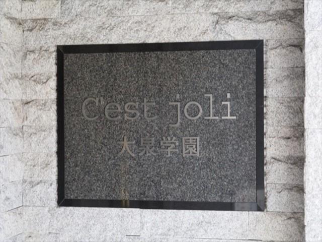 セジョリ大泉学園の看板
