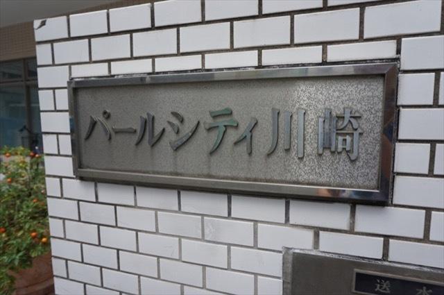 パールシティ川崎の看板