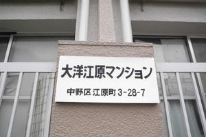大洋江原マンションの看板