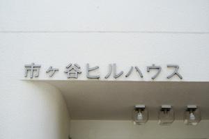市ヶ谷ヒルハウスの看板