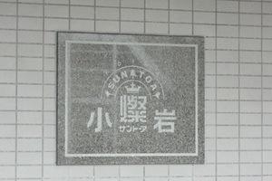 サントーア小岩の看板