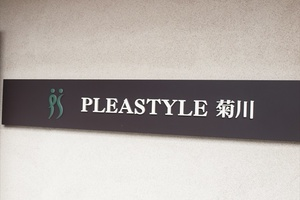 プレスタイル菊川の看板