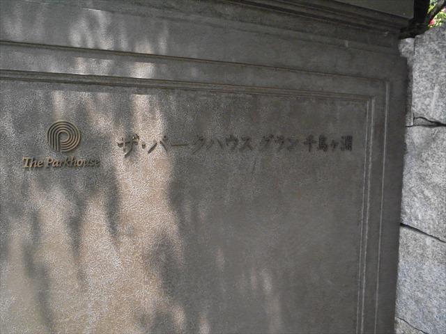 ザパークハウスグラン千鳥ヶ淵の看板