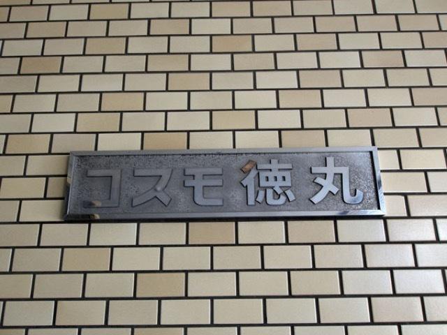 コスモ徳丸の看板