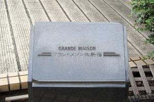 グランドメゾン北新宿の看板