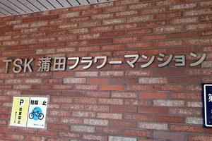 蒲田フラワーマンションの看板