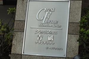 クレストフォルム青砥グランデッツァの看板