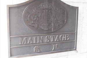 メインステージ亀戸の看板