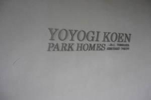 代々木公園パークホームズの看板