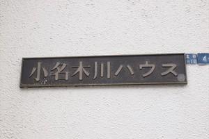 小名木川ハウスの看板