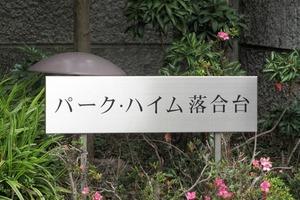 パークハイム新宿落合台の看板