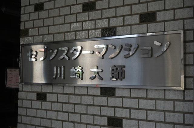 セブンスターマンション川崎大師の看板