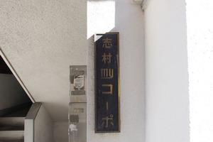 志村マイコーポの看板