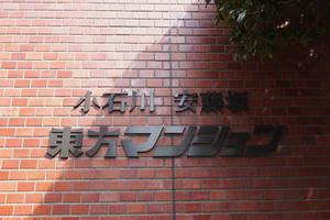 小石川安藤坂東方マンションの看板