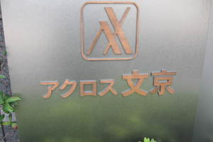 アクロス文京の看板