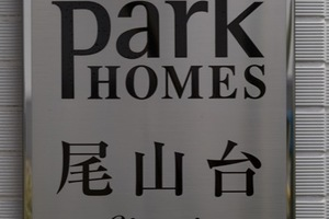 パークホームズ尾山台フィオリエの看板